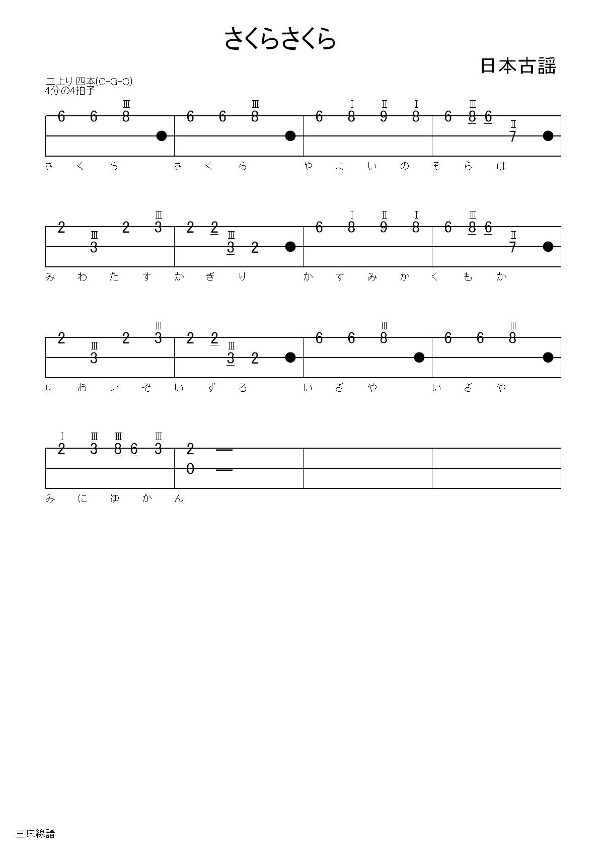 三味線 楽譜
