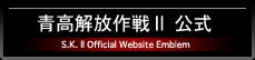 青高解放作戦Ⅱ