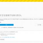 XREAに無料SSL証明書を導入してみました