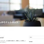 WordPressでウェブサイトを作る方法【外観設定編】