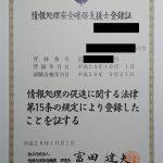 情報処理安全確保支援士(登録セキスペ)の登録完了しました