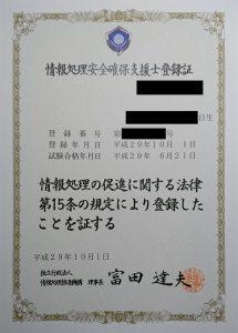 情報処理安全確保支援士登録証