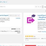 WordPressでウェブサイトを作る方法【掲示板過去ログ移行編】