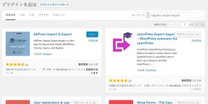 bbPress Import & Export