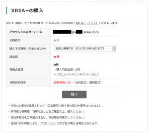 XREA Plus申し込み