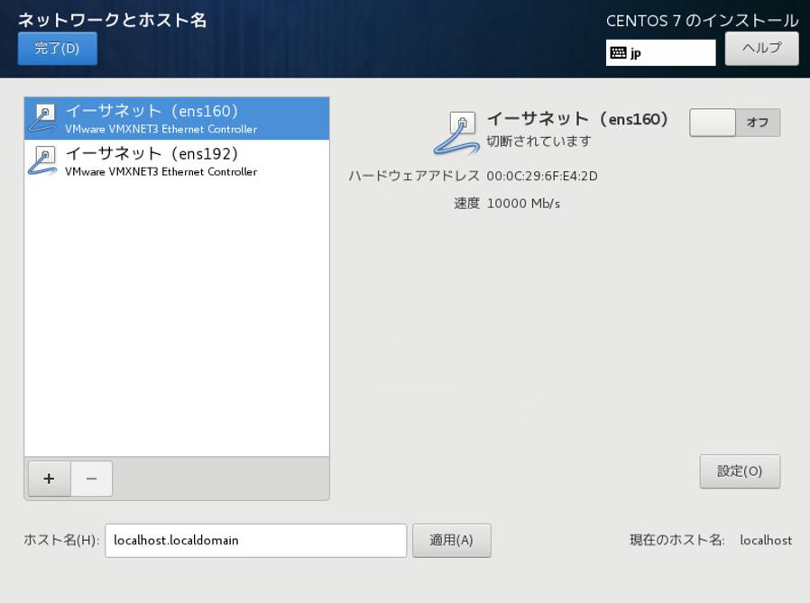 CentOS7インストール