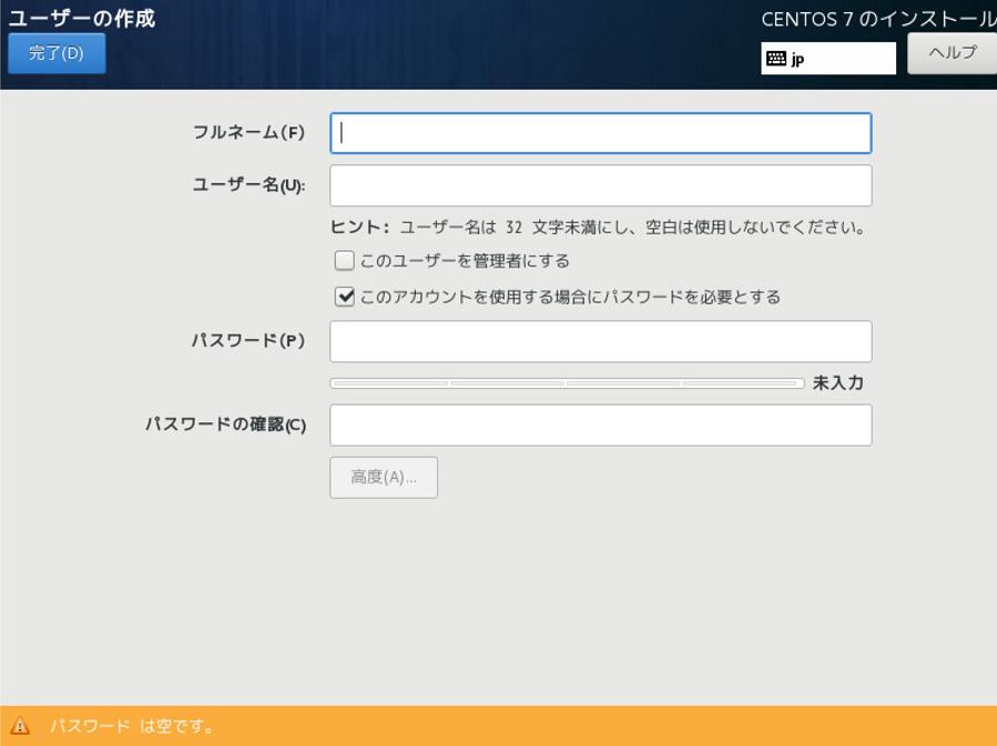 CentOS7のインストール