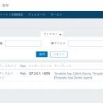 【システム監視】ZabbixでLinuxサーバの死活監視・リソース監視