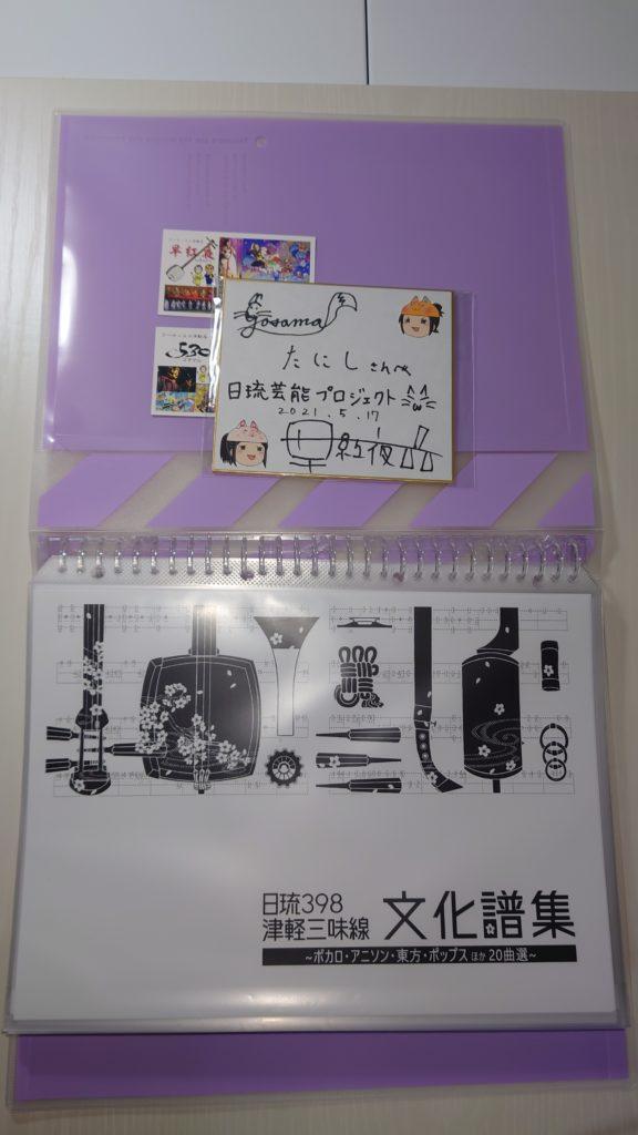日琉398津軽三味線文化譜集